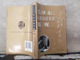 毛泽东 诗话 词话 书话 集观