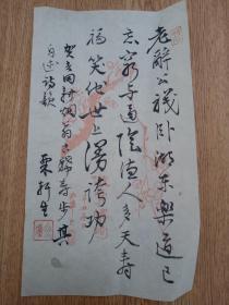 民国日本(梅花图)笺纸书信一张,【栗轩生?】款,贺【吉田耕烟】古稀