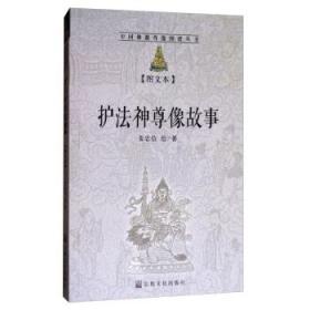 中国佛教尊像图谱丛书:护法神尊像故事(图文本)