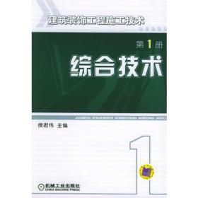 建筑装饰工程施工技术(第1册)综合技术