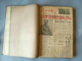 二手1958年1-6月合订本《广州日报》-大跃进时期老报纸二手旧报纸