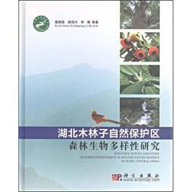 湖北木林子自然保护区:森林生物多样性研究
