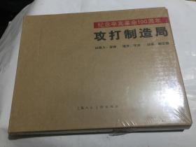 连环画--攻打制造局(纪念辛亥革命100周年 上美32开精装)外盒95品.书全新