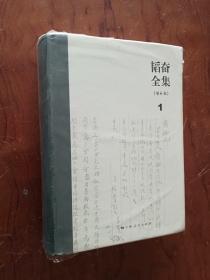 【韬奋全集(增补本)1 未开封