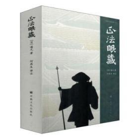 正法眼藏/佛教与丝绸之路丛书