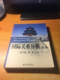 国际关系分析(第二版) 阎学通,杨原 北京大学出版社