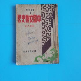 满洲国沦陷区文学《中国文艺史略》32开 昭和16年版