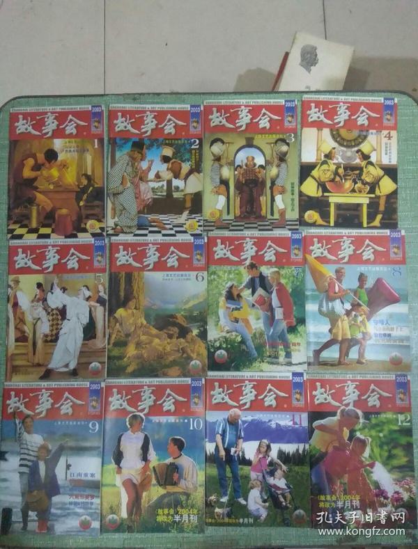 故事会 2003年第1-12期打包 全年不单卖 共12本 品相见图