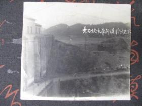 老照片:老石坎水库拆埧挖蚁穴