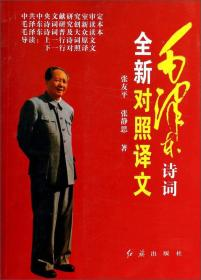 毛泽东诗词全新对照译文