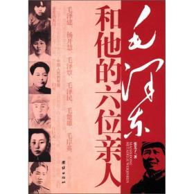 (大开本图书)毛泽东和他的六位亲人