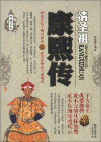 帝王传大系·清圣祖:康熙传