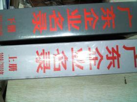 廣東企業名錄 2008/2009年  上下冊   (下冊有筆記)