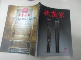 收藏家杂志 2012年7期 总189期 收藏家杂志社 16开平装