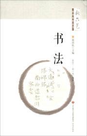 新六艺教育系列丛书:书法