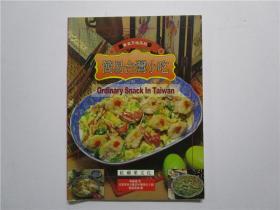 旧版老菜谱 简易台湾小吃