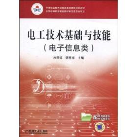 电工技术基础与技能(电子信息类)