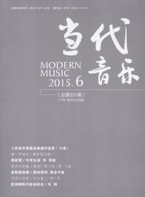 当代音乐[2015年6月号、总第531期]