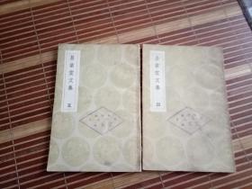 居业堂文集 第四、五册  丛书集成