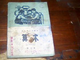 北京市小学课本 算术 第十册 有语录