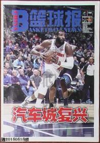 篮球报2017年12月4日-汽车城复兴☆
