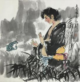 ★●【顺丰包邮】·【马振声】国家一级美术师、中美协会员、手绘四尺斗方人物画(68*68cm.)买家自鉴。