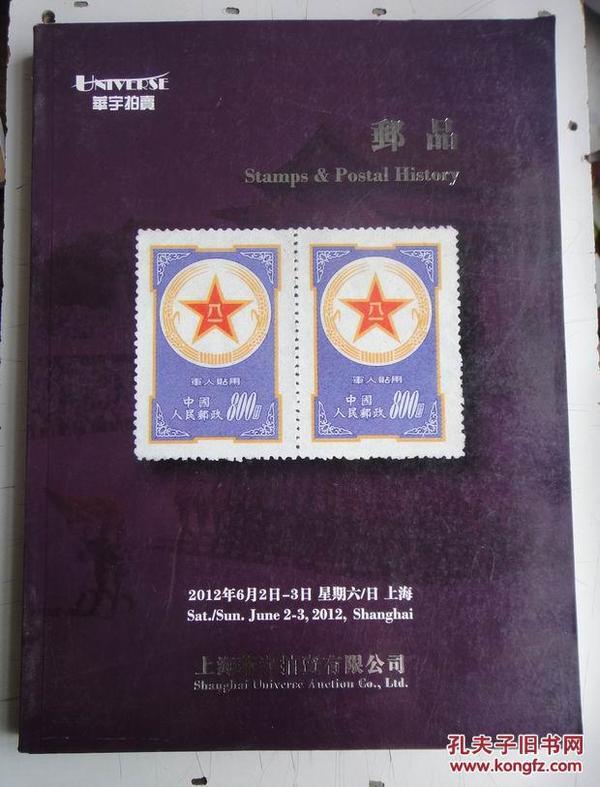 2012年《珍邮拍卖目录》