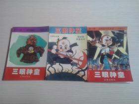 三眼神童(第四集、第十册、第十三册)3本合售
