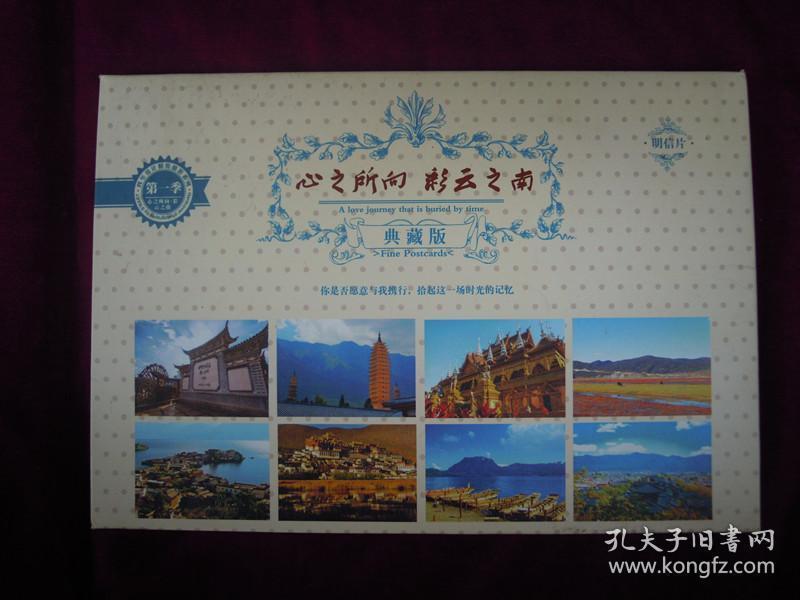 心之所向 彩云之南 典藏版 明信片(16张)