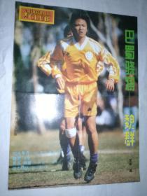 足球明星海报(足球俱乐部1996年)6开双面(克林斯曼) 魏群