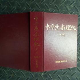 中学生数理化    初二版(2004年全年合订本)