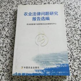 农业法律问题研究报告选编
