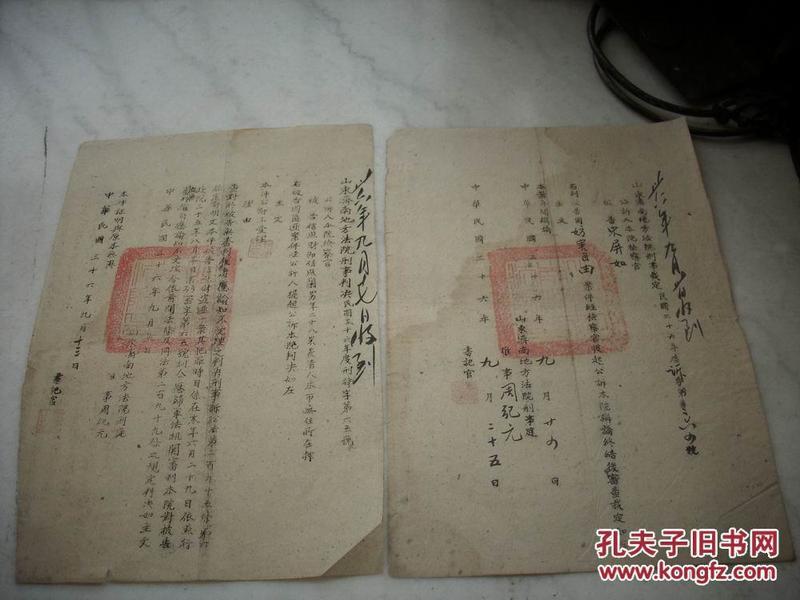 民国36年【山东济南地方法院刑事判决书,裁定