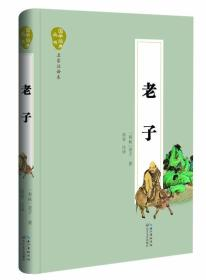 老子(名家注译本)