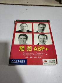 预览ASP+