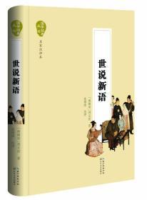 国学经典丛书·名家注评本:世说新语(精装)