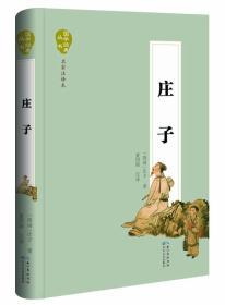 庄子(名家注译本)