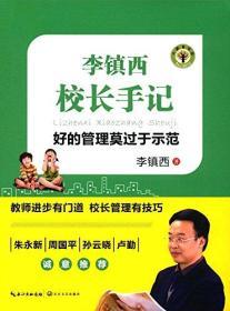 李镇西校长手记:好的管理莫过于示范