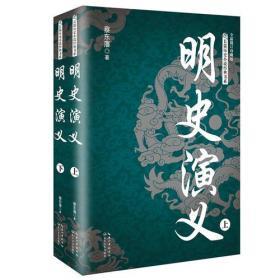 长篇历史小说经典书系:明史演义(全二册)
