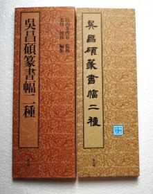 【吴昌硕篆书幅二种(经折装)】篆书基本丛书 雄山阁1997年版