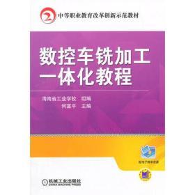 孔夫子旧书网--数控车铣加工一体教程