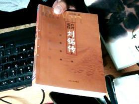 台湾巡抚刘铭传  作者 签名           MM8