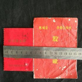 1986年《鄂州市信用合作社社员股金证》(汀祖泉塘李庆元)和1982年《鄂城县供销社股金证》各一份