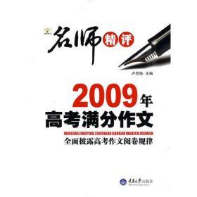 名师精评2009年高考满分作文:全面披露高考作文阅卷规律