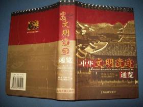 中华文明遗迹通览-第5批全国重点文物保护单位518处-精装
