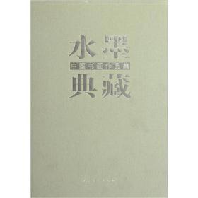 水墨典藏:中国书画作品集