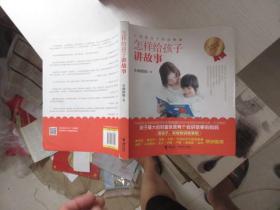 小雨姐姐讲故事书系:怎样给孩子讲故事