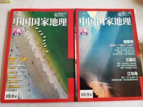 中国国家地理2018年1-2期 广西专辑(上下)