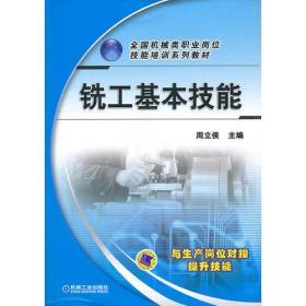铣工基本技能(全国机械类职业岗位技能培训系列教材)