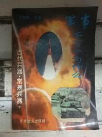 《古代兵器·常规兵器·下——军事千万个为什么》